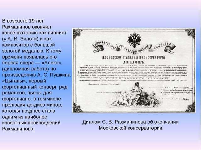 Диплом С. В. Рахманинова об окончании Московской консерватории В возрасте 19...