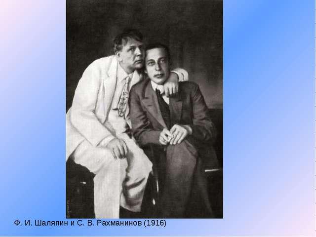 Ф. И. Шаляпин и С. В. Рахманинов (1916)