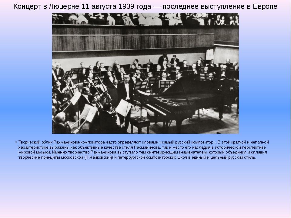 Творческий облик Рахманинова-композитора часто определяют словами «самый русс...