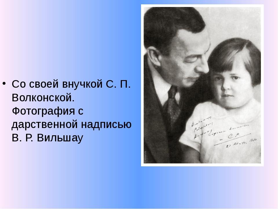 Со своей внучкой С. П. Волконской. Фотография с дарственной надписью В. Р. Ви...