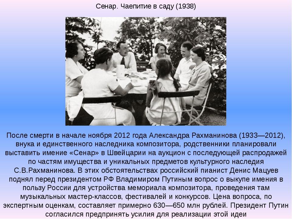Сенар. Чаепитие в саду (1938) После смерти в начале ноября 2012 года Александ...
