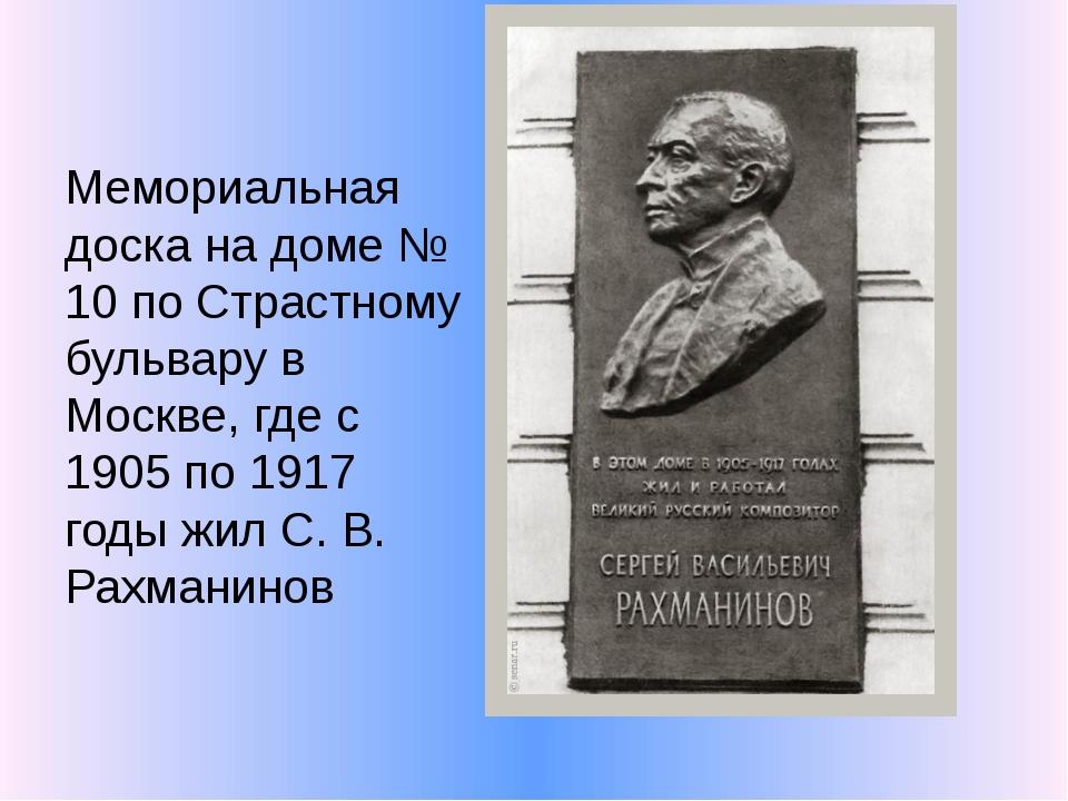 Мемориальная доска на доме № 10 по Страстному бульвару в Москве, где с 1905 п...