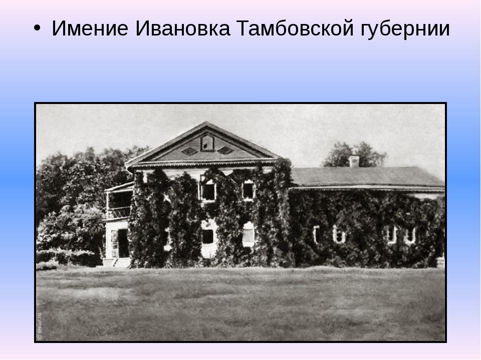 Имение Ивановка Тамбовской губернии