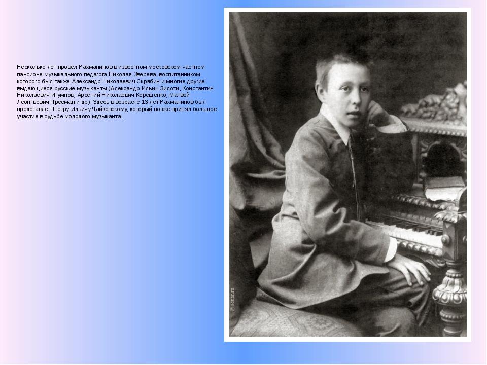 Несколько лет провёл Рахманинов в известном московском частном пансионе музык...