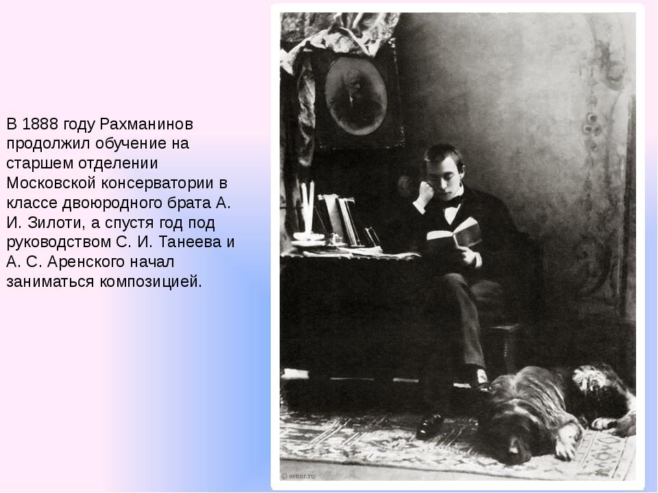 В 1888 году Рахманинов продолжил обучение на старшем отделении Московской кон...