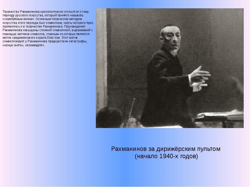 Творчество Рахманинова хронологически относится к тому периоду русского искус...