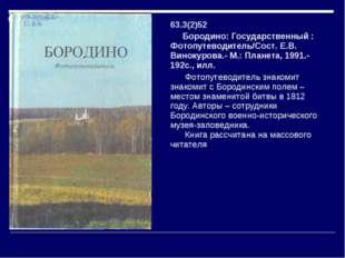 63.3(2)52 Бородино: Государственный : Фотопутеводитель/Сост. Е.В. Винокурова.