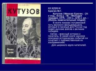 63.3(2)52-8 Брагин М.Г.  Кутузов / Михаил Брагин.- [4-е изд., испр.].