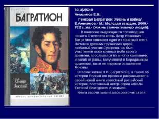 63.3(2)52-8 Анисимов Е.В. Генерал Багратион: Жизнь и война/ Е.Анисимов.- М.: