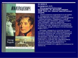 63.3(2)52-8 Бондаренко А.Ю. Милорадович/Александр Бондаренко.- М.: Молодая гв