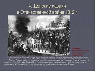 4. Донские казаки в Отечественной войне 1812 г. Отечественная война 1812 года