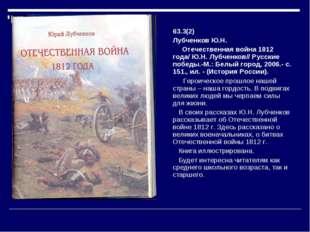 63.3(2) Лубченков Ю.Н. Отечественная война 1812 года/ Ю.Н. Лубченков// Русски