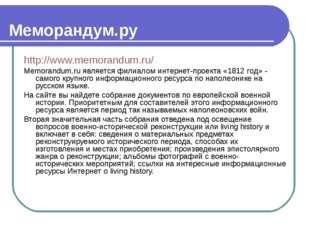 Меморандум.ру http://www.memorandum.ru/ Memorandum.ru является филиалом интер