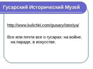 Гусарский Исторический Музей http://www.kulichki.com/gusary/istoriya/ Все или