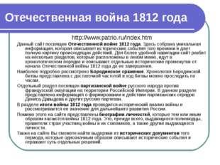 Отечественная война 1812 года http://www.patrio.ru/index.htm Данный сайт посв