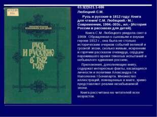 63.3(2)521.1-686 Любецкий С.М. Русь и русские в 1812 году: Книга для чтения/