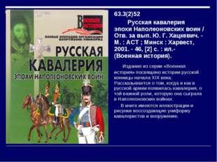 63.3(2)52 Русская кавалерия эпохи Наполеоновских воин / Отв. за вып. Ю. Г. Ха