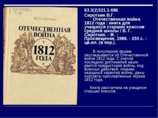 63.3(2)521.1-686 Сироткин В.Г.  Отечественная война 1812 года : книга