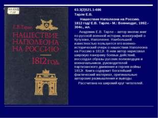 63.3(2)521.1-686 Тарле Е.В. Нашествие Наполеона на Россию. 1812 год/ Е.В. Тар