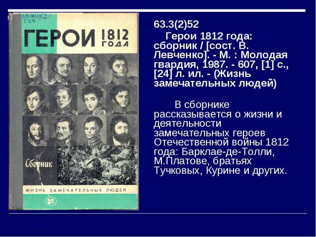 63.3(2)52 Герои 1812 года: сборник/ [сост. В. Левченко]. - М. : Молодая гвар...