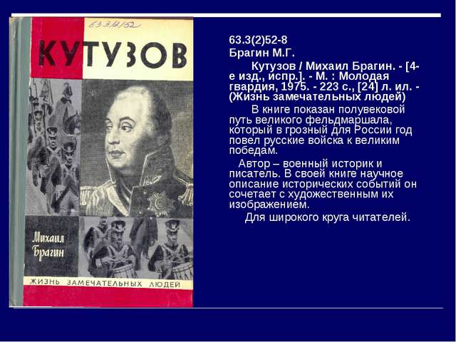 63.3(2)52-8 Брагин М.Г.  Кутузов / Михаил Брагин.- [4-е изд., испр.]....