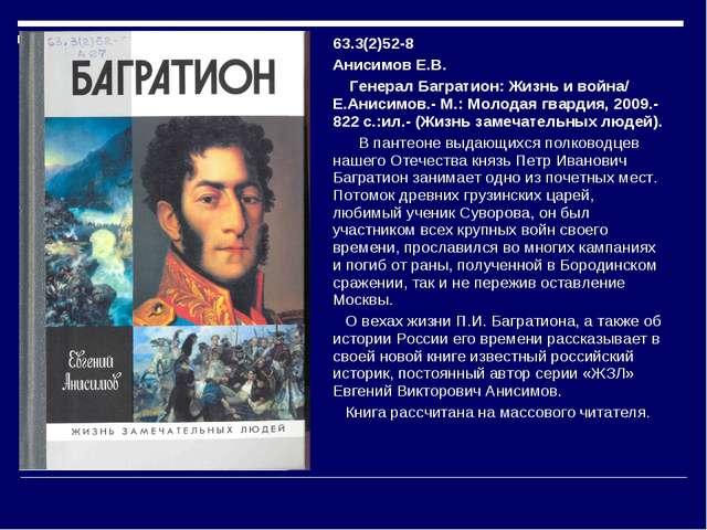 63.3(2)52-8 Анисимов Е.В. Генерал Багратион: Жизнь и война/ Е.Анисимов.- М.:...