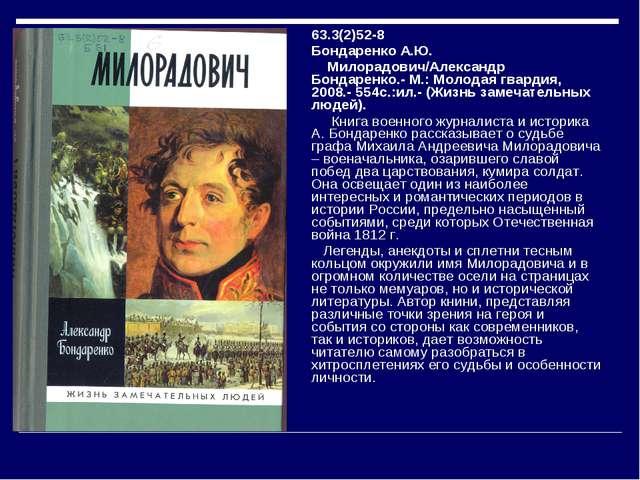 63.3(2)52-8 Бондаренко А.Ю. Милорадович/Александр Бондаренко.- М.: Молодая гв...