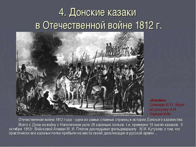 4. Донские казаки в Отечественной войне 1812 г. Отечественная война 1812 года...