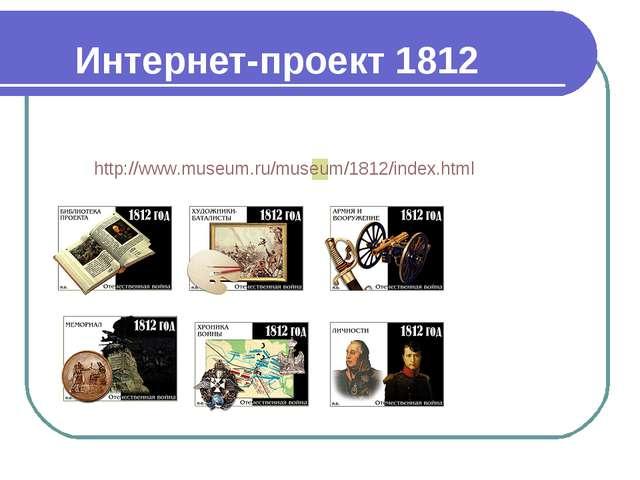 Интернет-проект 1812      http://www.museum.ru/museum/1812/index.html