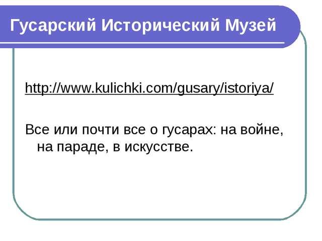 Гусарский Исторический Музей http://www.kulichki.com/gusary/istoriya/ Все или...