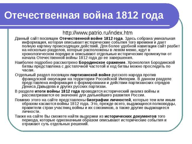 Отечественная война 1812 года http://www.patrio.ru/index.htm Данный сайт посв...