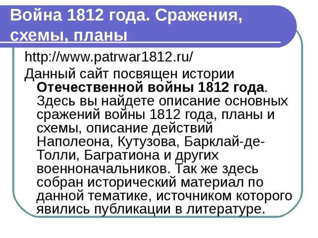 Война 1812 года. Сражения, схемы, планы http://www.patrwar1812.ru/ Данный сай...