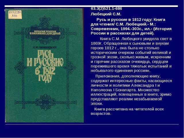63.3(2)521.1-686 Любецкий С.М. Русь и русские в 1812 году: Книга для чтения/...