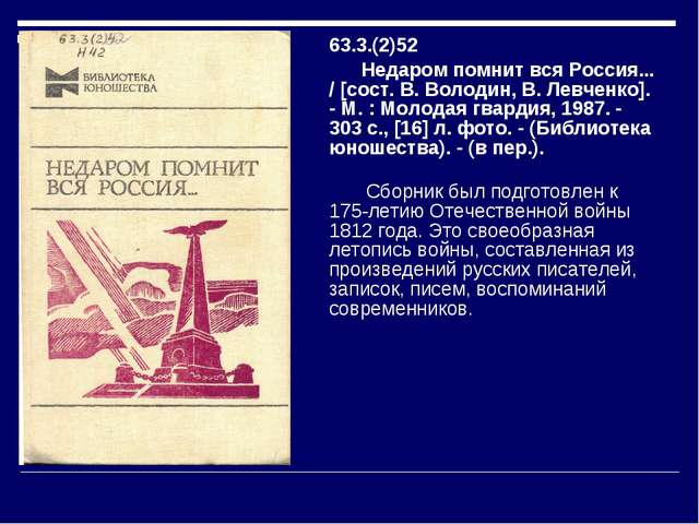 63.3.(2)52 Недаром помнит вся Россия... /[сост. В. Володин, В. Левченко]. -...