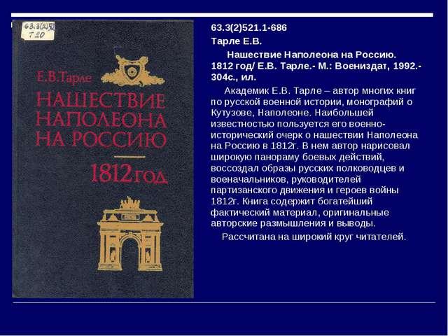 63.3(2)521.1-686 Тарле Е.В. Нашествие Наполеона на Россию. 1812 год/ Е.В. Тар...