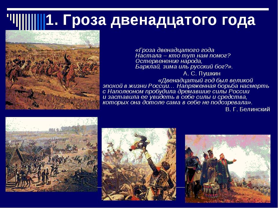 «Гроза двенадцатого года  Настала – ктотутнампомог?  Остервенение народа...