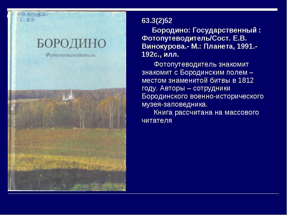 63.3(2)52 Бородино: Государственный : Фотопутеводитель/Сост. Е.В. Винокурова....