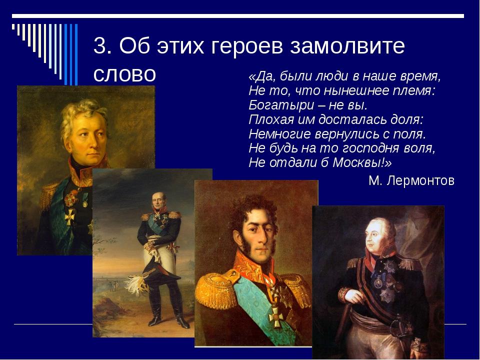 3. Об этих героев замолвите слово «Да, были люди внаше время, Не то, чтонын...