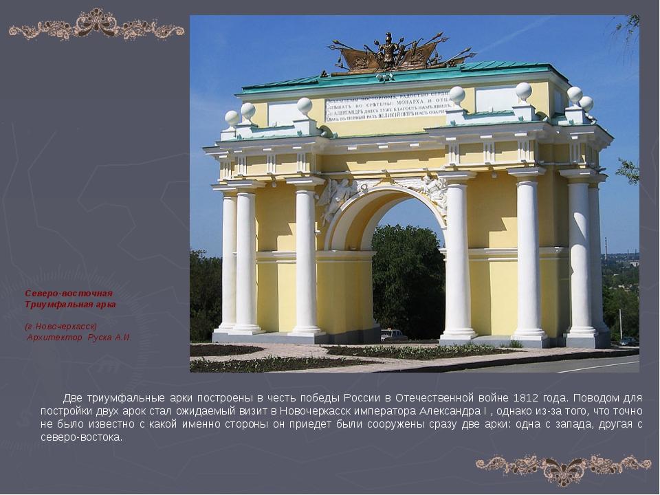Две триумфальные арки построены в честь победы России в Отечественной войне...