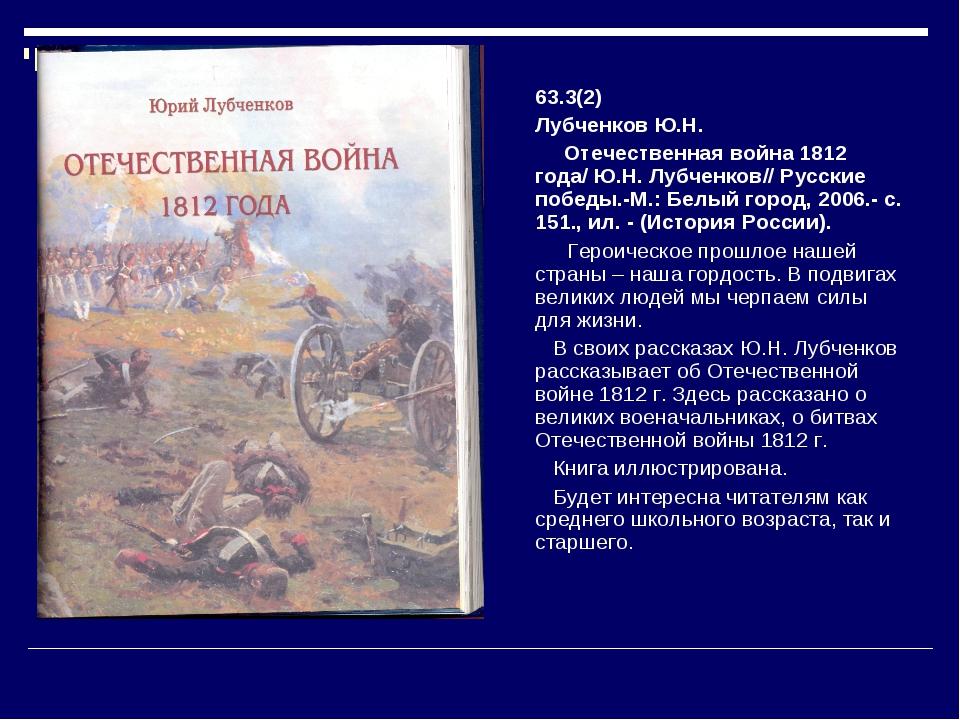 63.3(2) Лубченков Ю.Н. Отечественная война 1812 года/ Ю.Н. Лубченков// Русски...