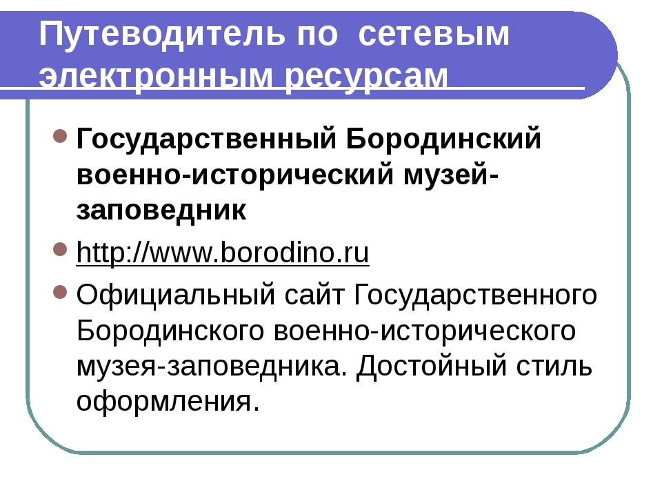 Путеводитель по сетевым электронным ресурсам Государственный Бородинский воен...