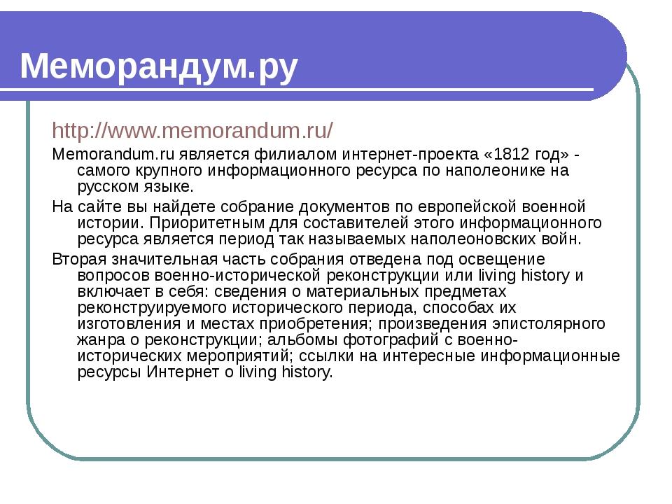 Меморандум.ру http://www.memorandum.ru/ Memorandum.ru является филиалом интер...