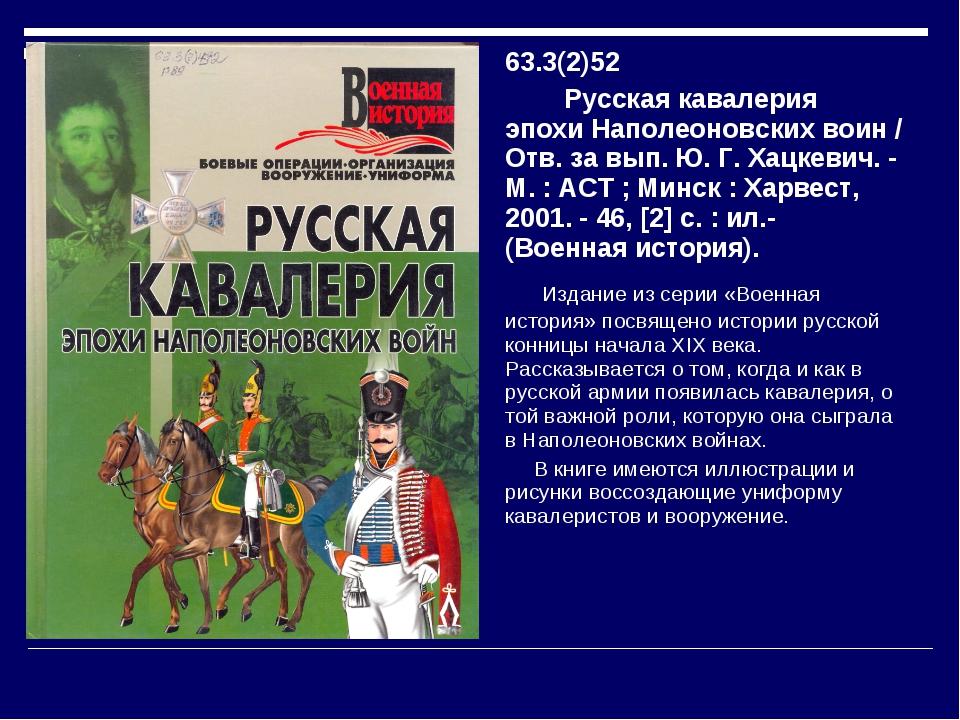 63.3(2)52 Русская кавалерия эпохи Наполеоновских воин / Отв. за вып. Ю. Г. Ха...
