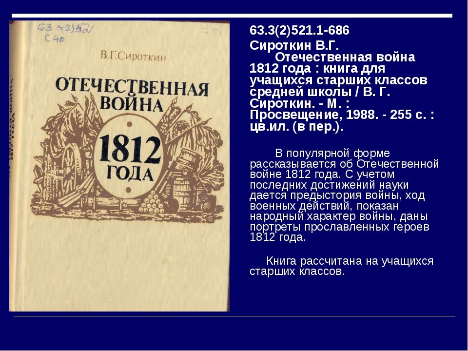 63.3(2)521.1-686 Сироткин В.Г.  Отечественная война 1812 года : книга...