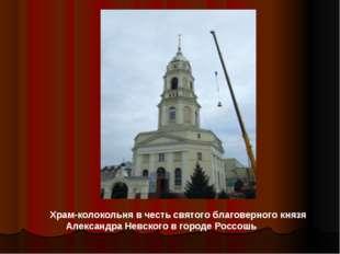 Храм-колокольня в честь святого благоверного князя Александра Невского в горо