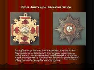 Орден Александра Невского и Звезда Святого Александра Невского: Лента красная