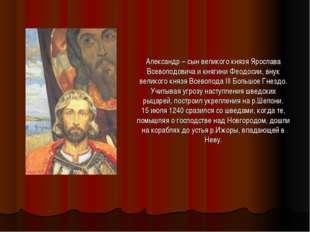 Александр – сын великого князя Ярослава Всеволодовича и княгини Феодосии, вну
