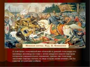 В этой битве, получившей имя «Невской» и давшей Александру его прозвище, иноз