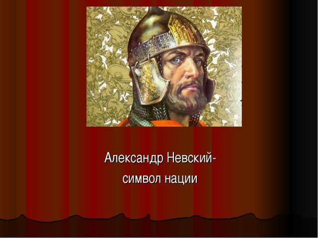 Александр Невский- символ нации