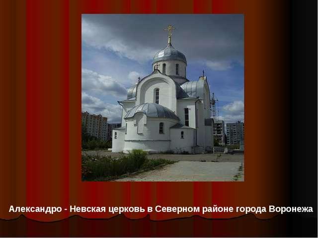 Александро - Невская церковь в Северном районе города Воронежа